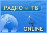 Бесплатное РАДИО и ТВ на компьютере через Интернет